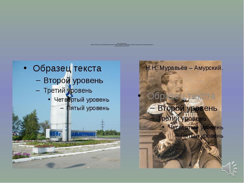 Город Дальнереченск. Основан казаками как станица Графская(год основания – 18...