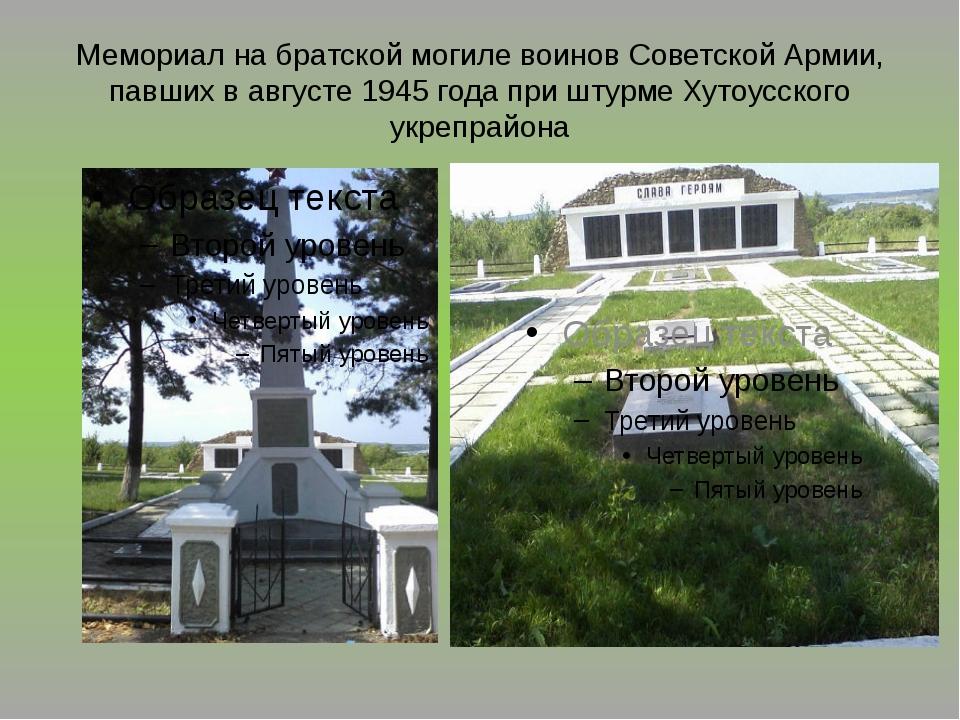 Мемориал на братской могиле воинов Советской Армии, павших в августе 1945 год...