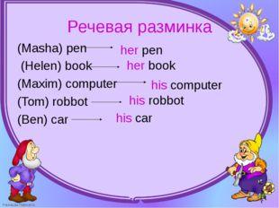 (Masha) pen (Masha) pen  (Helen) book (Maxim) computer (Tom) robbot (Ben