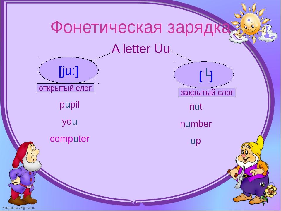A letter Uu A letter Uu