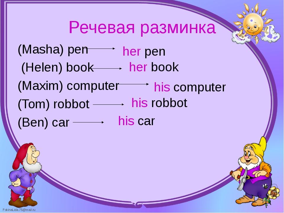 (Masha) pen (Masha) pen  (Helen) book (Maxim) computer (Tom) robbot (Ben...