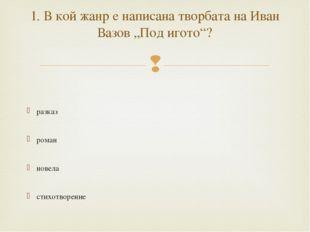 разказ роман новела стихотворение 1. В кой жанр е написана творбата на Иван