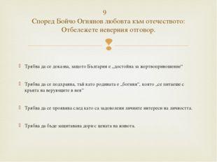 """Трябва да се доказва, защото България е """"достойна за жертвоприношение"""" Трябв"""