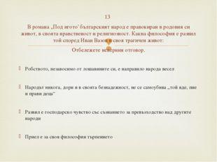 """13 В романа """"Под игото' българският народ е правокиран в родовия си живот,"""