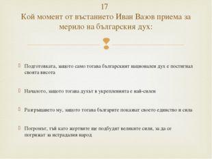 Подготовката, защото само тогава българският национален дух е постигнал своя