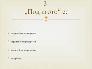 вторият български роман първият български роман третият български роман не е