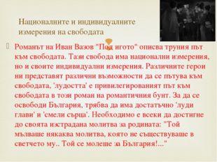 """Романът на Иван Вазов """"Под игото"""" описва труния път към свободата. Тази свобо"""