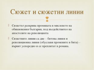 Сюжетът разкрива промяната в мисленето на обикновения българин, под въздейств