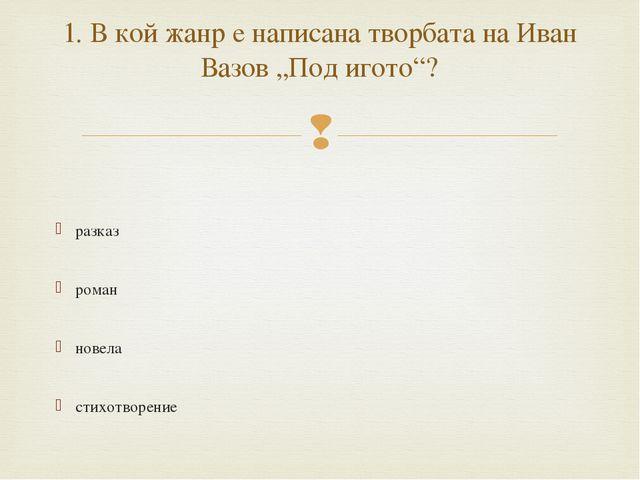 разказ роман новела стихотворение 1. В кой жанр е написана творбата на Иван...