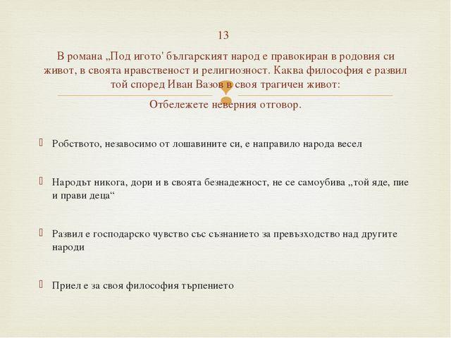 """13 В романа """"Под игото' българският народ е правокиран в родовия си живот,..."""