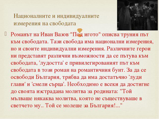 """Романът на Иван Вазов """"Под игото"""" описва труния път към свободата. Тази свобо..."""