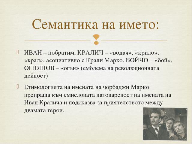 ИВАН – побратим, КРАЛИЧ – «водач», «крило», «крал», асоциативно с Крали Марко...