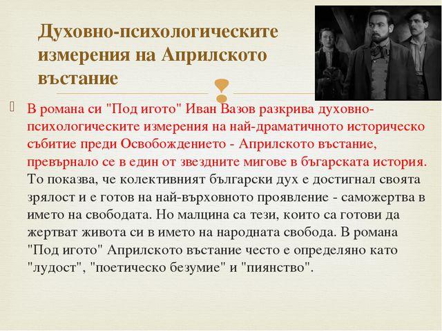 """В романа си """"Под игото"""" Иван Вазов разкрива духовно-психологическите измерени..."""