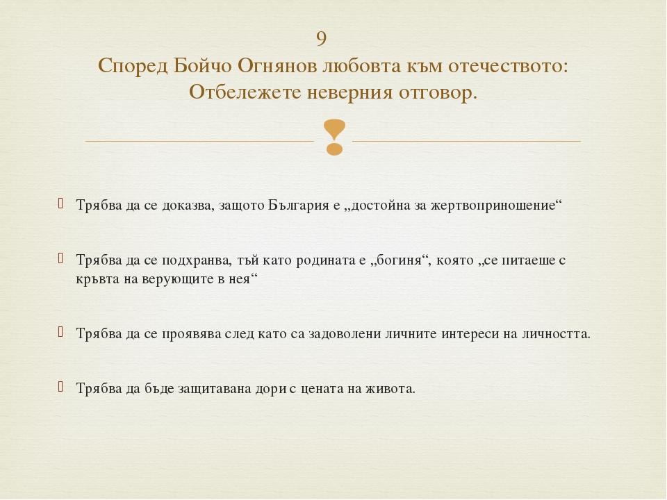 """Трябва да се доказва, защото България е """"достойна за жертвоприношение"""" Трябв..."""