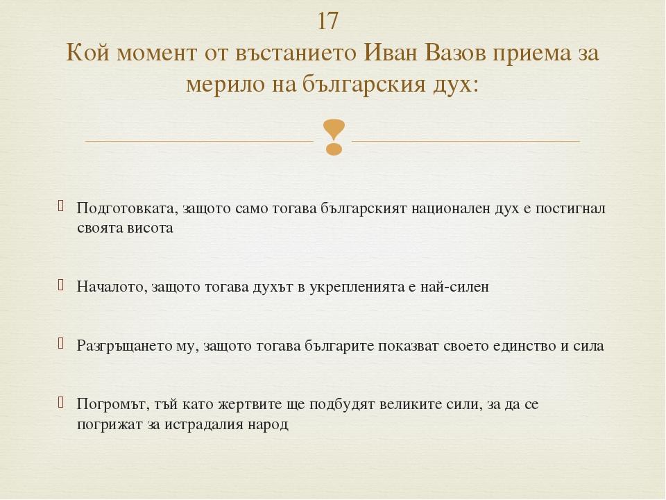 Подготовката, защото само тогава българският национален дух е постигнал своя...