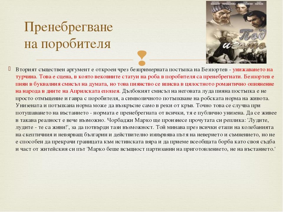 Вторият съществен аргумент е откроен чрез безпримерната постъпка на Безпортев...