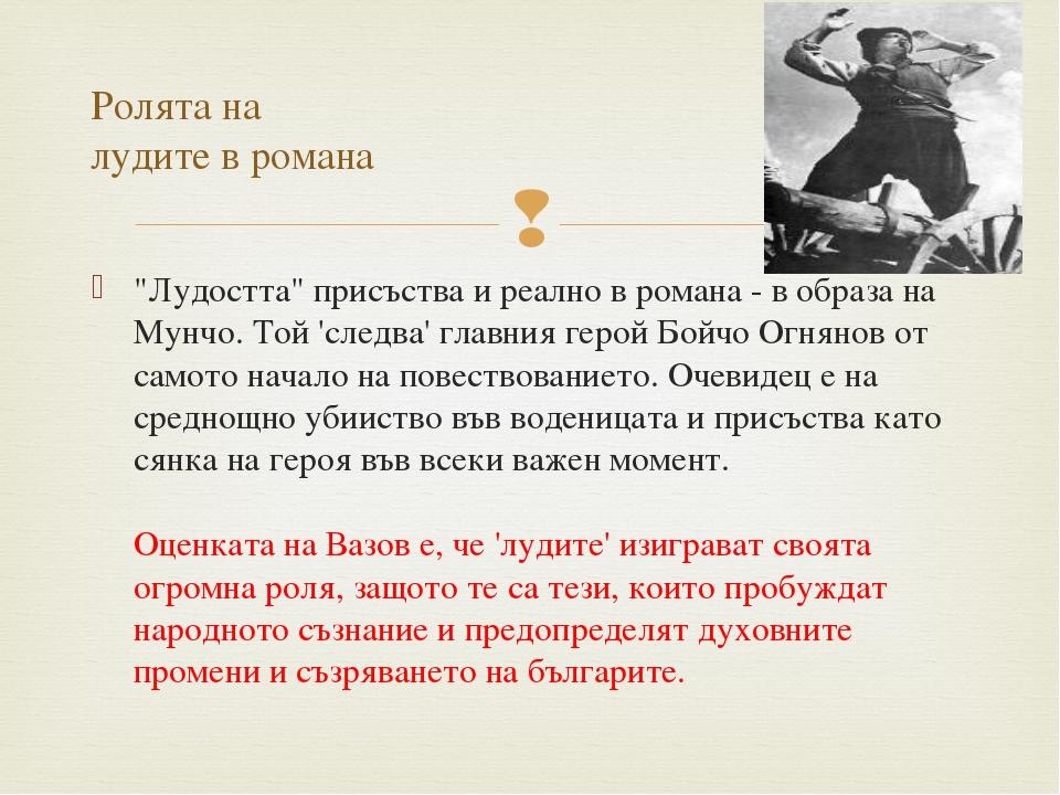 """""""Лудостта"""" присъства и реално в романа - в образа на Мунчо. Той 'следва' глав..."""