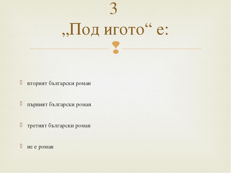 вторият български роман първият български роман третият български роман не е...
