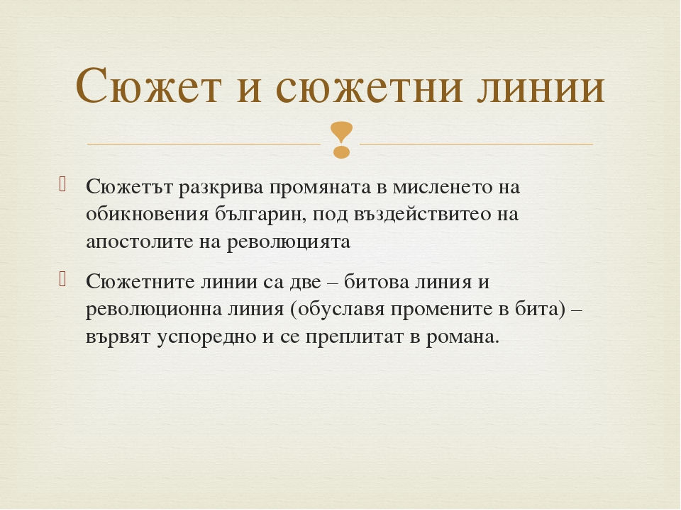 Сюжетът разкрива промяната в мисленето на обикновения българин, под въздейств...