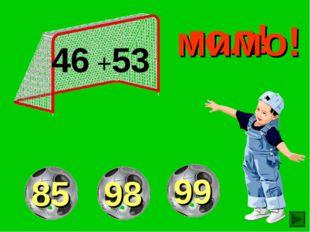 46 +53 гол! мимо! мимо!
