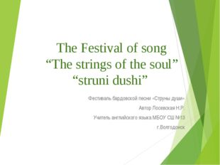 "The Festival of song ""The strings of the soul"" ""struni dushi"" Фестиваль бард"