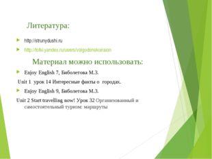 Литература: http://strunydushi.ru http://fotki.yandex.ru/users/volgodonskoir