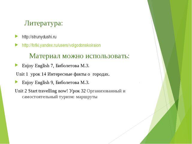 Литература: http://strunydushi.ru http://fotki.yandex.ru/users/volgodonskoir...