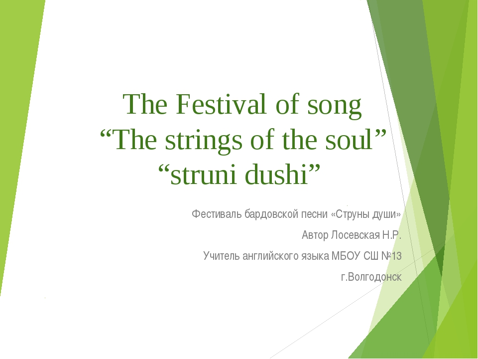 "The Festival of song ""The strings of the soul"" ""struni dushi"" Фестиваль бард..."