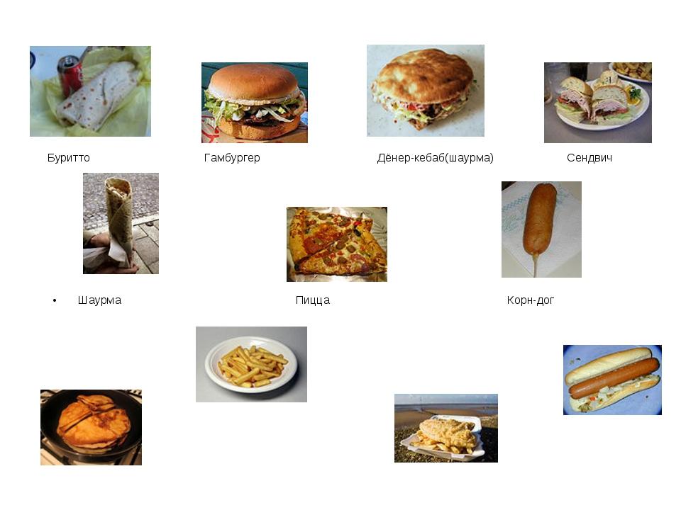 Буритто Гамбургер Дёнер-кебаб(шаурма) Сендвич Шаурма Пицца Корн-дог