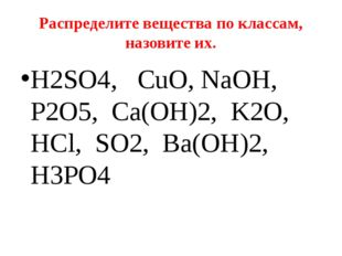 Распределите вещества по классам, назовите их. H2SO4, CuO, NaOH, P2O5, Ca(OH)