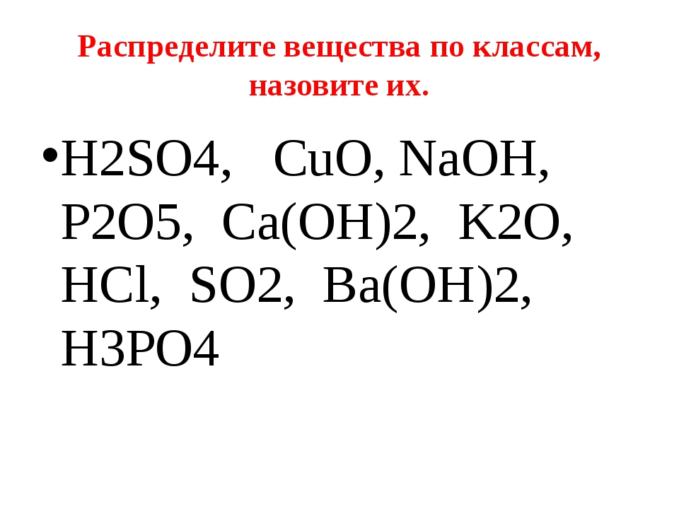 Распределите вещества по классам, назовите их. H2SO4, CuO, NaOH, P2O5, Ca(OH)...