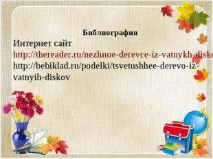 Библиография Интернет сайт http://thereader.ru/nezhnoe-derevce-iz-vatnykh-d