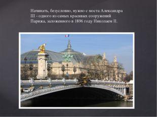 Начинать, безусловно, нужно с моста Александра III - одного из самых красивых