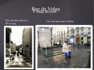 Улица Волги. Так она выглядела в 30-е годы. Так она выглядит сейчас. Rue de V