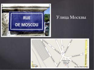 Улица Москвы.