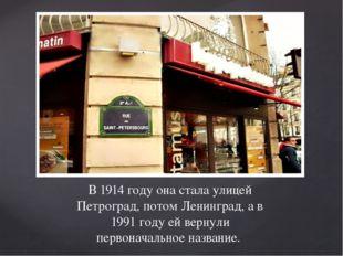 В 1914 году она стала улицей Петроград, потом Ленинград, а в 1991 году ей ве