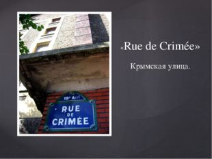 «Rue de Crimée» Крымская улица.
