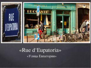 «Rue d'Eupatoria» «Улица Евпатории»