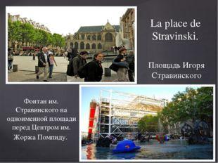 Фонтан им. Стравинского на одноименной площади перед Центром им. Жоржа Помпид