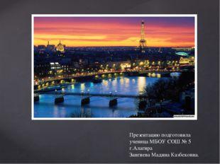 Презентацию подготовила ученица МБОУ СОШ № 5 г.Алагира Зангиева Мадина Казбек
