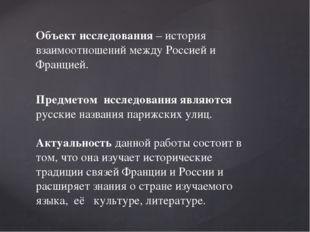 Объект исследования – история взаимоотношений между Россией и Францией. Предм