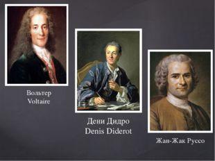 Вольтер Voltaire Дени Дидро Denis Diderot Жан-Жак Руссо