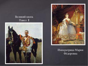 Великий князь Павел I Императрица Мария Фёдоровна