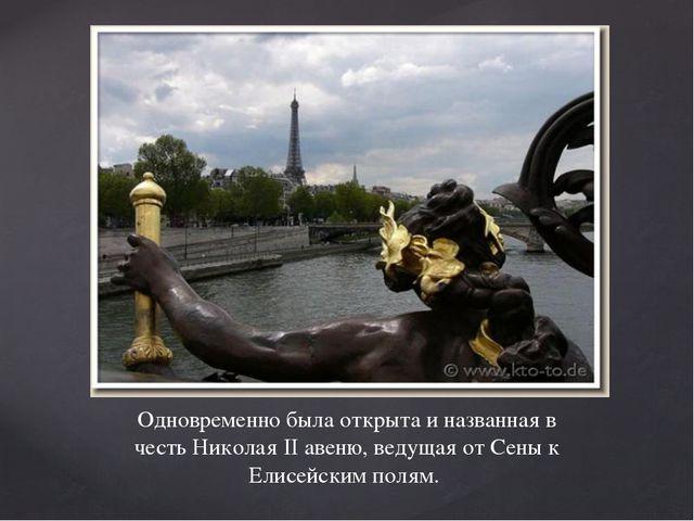 Одновременно была открыта и названная в честь Николая II авеню, ведущая от Се...