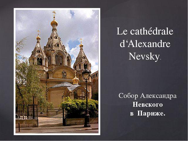 Собор Александра Невского в Париже. Le cathédrale d'Alexandre Nevsky.
