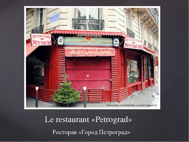 Ресторан «Город Петроград» Le restaurant «Petrograd»