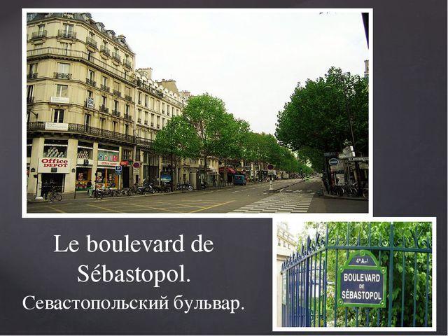 Севастопольский бульвар. Le boulevard de Sébastopol.