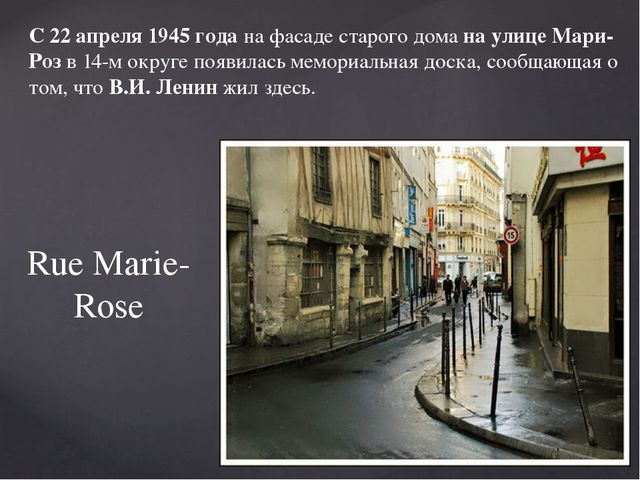 С 22 апреля 1945 года на фасаде старого дома на улице Мари-Роз в 14-м округе...