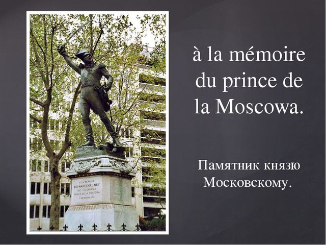 Памятник князю Московскому. à la mémoire du prince de la Moscowa.