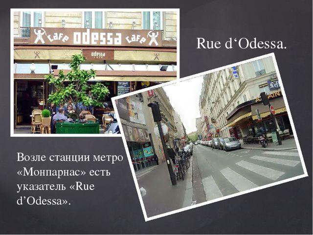 Возле станции метро «Монпарнас» есть указатель «Rue d'Odessa». Rue d'Odessa.